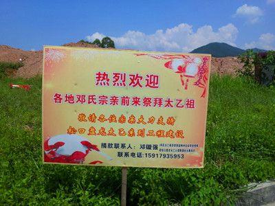 仰天海螺:  梅州邓氏祖地的风水亮点