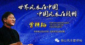 曾祥裕:论梅州东山书院风水意象