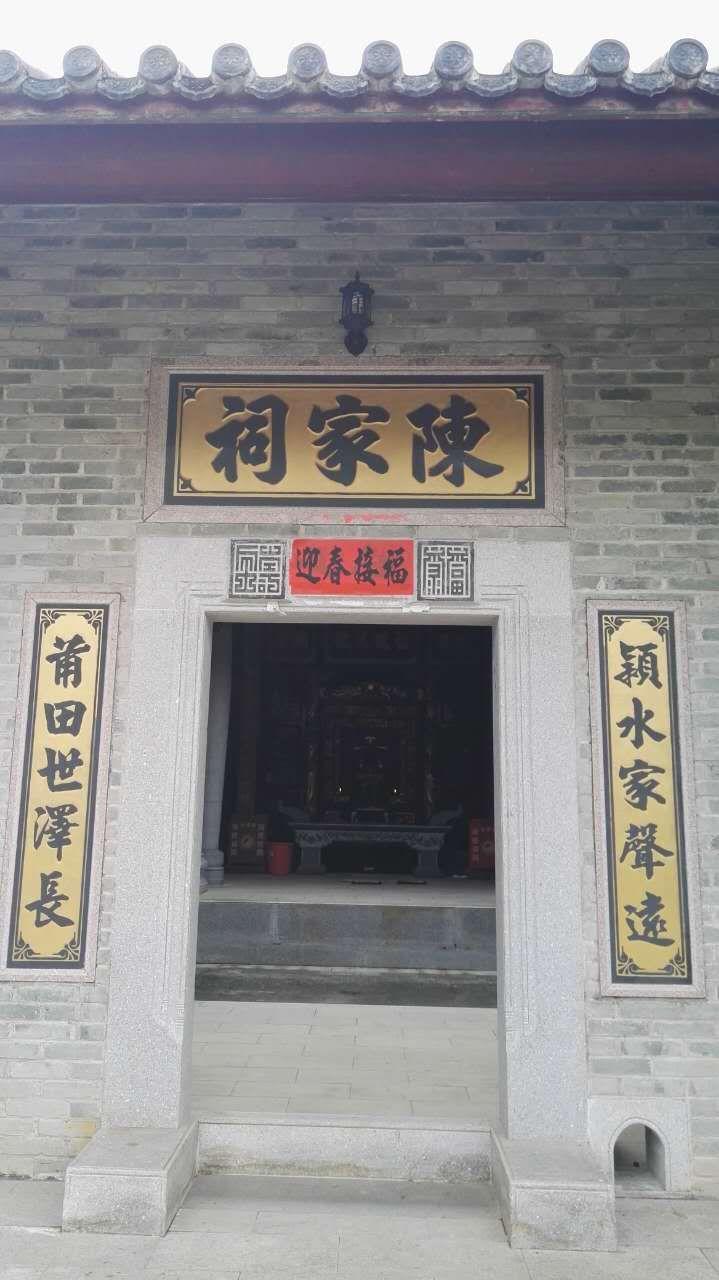 曾祥裕:广东五华陈氏宗祠别致的风水景观